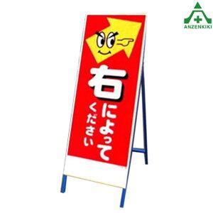 アートSL看板【アートSL−46右によってください】鉄枠付