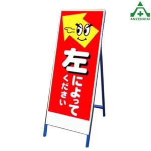 アートSL看板【アートSL−47左によってください】鉄枠付