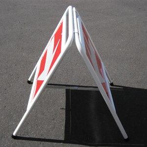 パイプ型折りたたみ反射矢印板