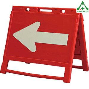 ブロー製折りたたみ矢印板BOA-600(赤)2台セット■メーカー直送につき代引き不可■