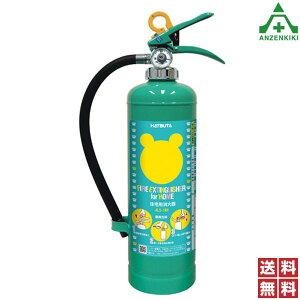 ★送料無料★【クマさん消火器ALS−1RH】ホース付■メーカー直送につき代引き不可■