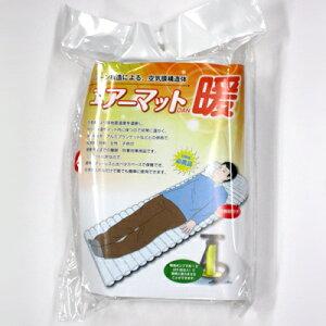 防災用【エアーマット暖】1個