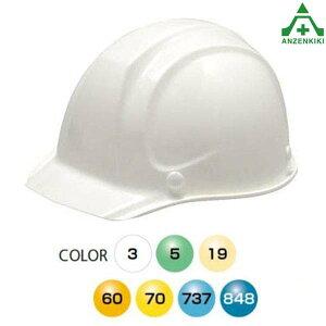 DICヘルメット SYF型SYF-P-S式 ライナー付 全7色保安帽 保護帽 FRP 工事用 作業用 飛来落下物用 墜落 保護 軽量 溝付 みぞ付 ミゾ付 ワンタッチ あご紐 耐候性 耐熱性 ホワイト イエロー グリーン