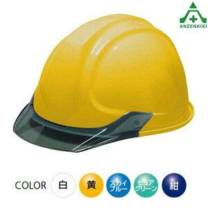 DICヘルメット SY-C型SYE-SYA式 ライナー付 全5色保安帽 保護帽 ABS 工事用 作業用 飛来落下物用 墜落 保護 電気 溝付 みぞ付 ミゾ付 ワンタッチ あご紐 スモークバイザー イエロー グリーン ブル