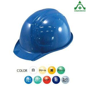 DICヘルメット SYA-X型X2E-SYA式 ライナー付 全9色保安帽 保護帽 ABS 工事用 作業用 飛来落下物用 墜落 保護 電気 溝付 みぞ付 ミゾ付 ワンタッチ あご紐 イエロー グリーン ブルー ネイビー レッド