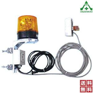 19-SC フォーミル2 (メーカー直送/代引き決済不可)車両出入口音声センサー 車両通行自動判別センサー 回転警告灯 回転灯