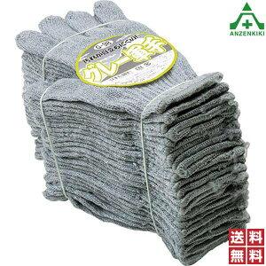 7G トクボー軍手 (グレー) G-98 60ダース (720双) セット 600g/打 (個人宅発送不可/代引き決済不可)まとめ買い 業務用 作業手袋 作業用手袋