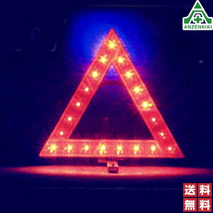 ★送料無料★バツグンの明るさ!三角停止表示板光る【LEDデルタフラッシュDX】代引き不可