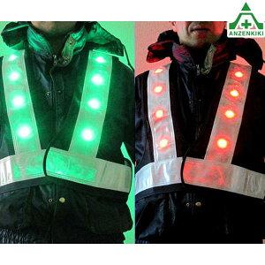 LEDライト付 ショートベスト 緑 赤交互点滅 LED数16個 紺メッシュ地白反射安全ベスト 工事現場 警備員 夜間作業 高視認 リフレクター ポリス型 安全チョッキ 反射チョッキ 反射ベスト
