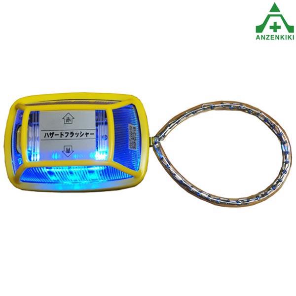 ニコハザード3面発光型(イエロー)乾電池式   ■メーカー直送につき代引き不可■