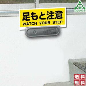トークナビ2 壁面取付金具セット 881-88赤外線センサー 音声案内機 録音機能 防雨 注意喚起 工事現場 工場