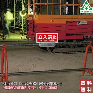 トークナビ2 単管取付クランプセット 881-91赤外線センサー 音声案内機 録音機能 防雨 注意喚起 工事現場 工場