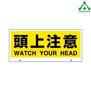 トークナビ2用 表示板 頭上注意 881-93赤外線センサー 音声案内機 録音機能 防雨 注意喚起 工事現場 工場