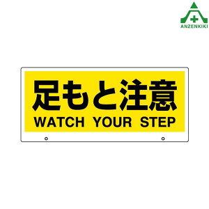 トークナビ2用 表示板 足もと注意 881-94赤外線センサー 音声案内機 録音機能 防雨 注意喚起 工事現場 工場