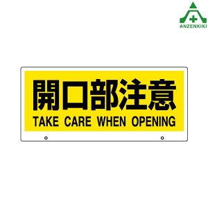 トークナビ2用 表示板 開口部注意 881-95赤外線センサー 音声案内機 録音機能 防雨 注意喚起 工事現場 工場