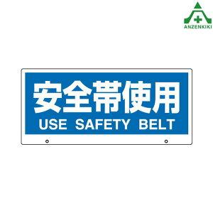 トークナビ2用 表示板 安全帯使用 881-96赤外線センサー 音声案内機 録音機能 防雨 注意喚起 工事現場 工場