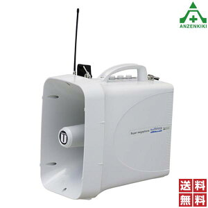 UNI-PEX 防滴 スーパーワイヤレスメガホン TWB-300 (メーカー直送/代引き決済不可)ユニペックス UNIPEX 日本電音 チューナー内蔵 単1 乾電池 ホイッスル付 大出力メガホン デジタルアンプ 省エネ