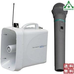UNI-PEX ワイヤレスメガホン TWB-300 ワイヤレスマイク WM-3000A 付 (メーカー直送/代引き決済不可)ユニペックス UNIPEX 日本電音 メガホン マイク セット 300MHz コードレスハンドマイク スピーチ用