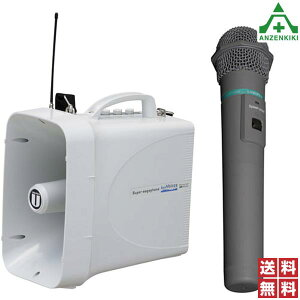 UNI-PEX ワイヤレスメガホン TWB-300 ワイヤレスマイク WM-3400付 (メーカー直送/代引き決済不可)ユニペックス UNIPEX 日本電音 メガホン マイク セット 300MHz帯 コードレスハンドマイク スピーチ用