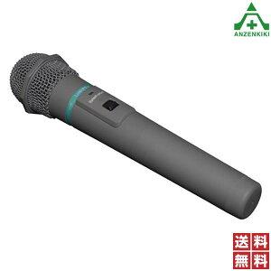 UNI-PEX 防滴 ワイヤレスマイク WM-3400 (メーカー直送/代引き決済不可)ユニペックス UNIPEX 日本電音 300MHz帯 マイクロホン 単3 乾電池式 コードレスハンドマイク スピーチ用