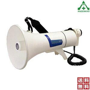 UNI-PEX 13W メガホン TR-320 ショルダーベルト型 ハンドマイク式 (メーカー直送/代引き決済不可)ユニペックス UNIPEX 日本電音 単2 乾電池 ハイパワー 白 ホワイト 樹脂 トランジスター 避難誘導 群