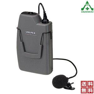 UNI-PEX ワイヤレスマイク WM-8100A (メーカー直送/代引き決済不可)ユニペックス UNIPEX 日本電音 800MHz帯 ツーピースタイプ 単3 乾電池 マイクロホン