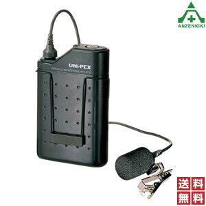 UNI-PEX ワイヤレスマイク WM-8130A (メーカー直送/代引き決済不可)ユニペックス UNIPEX 日本電音 800MHz帯 ツーピースタイプ 単3 乾電池 マイクロホン