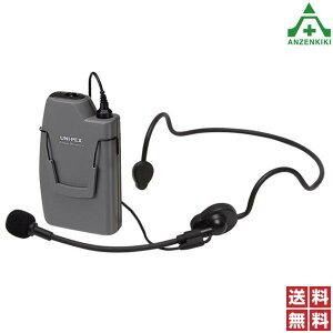 UNI-PEX ワイヤレスマイク ヘッドホンタイプ WM-3130 (メーカー直送/代引き決済不可)ユニペックス UNIPEX 日本電音 300MHz帯 単3 乾電池 運動会 イベント デモ用