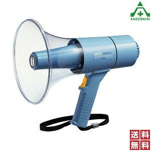 UNI-PEX 15W 防滴型 メガホン TR-315 (メーカー直送/代引き決済不可)ユニペックス UNIPEX 日本電音 防塵 防水 単2 乾電池 音質クリアー ライトブルー 水色 空色 軽量 丈夫 樹脂製 高耐候性 避難誘導