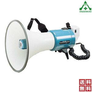 UNI-PEX 15W メガホン TRM-55A (メーカー直送/代引き決済不可)ユニペックス UNIPEX 日本電音 金属製 ハイパワー ショルダー トランジスター 単2 乾電池 コンパクト ホワイト 白 ライトブルー 避難誘