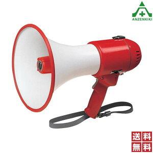 UNI-PEX 15W メガホン TRM-119 (メーカー直送/代引き決済不可)ユニペックス UNIPEX 日本電音 サイレン付 金属製 ハイパワー 単2 乾電池 コンパクト ホワイト 白 レッド 赤色 避難誘導 群衆整理 集会