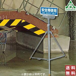 トークナビ2 本体+三脚セット 一般施設用 881-891赤外線センサー 音声案内機 録音機能 防雨 注意喚起 工事現場 工場
