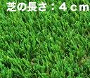 ★人工芝★ AKターフ  芝の長さ4cm ■2m×2m■