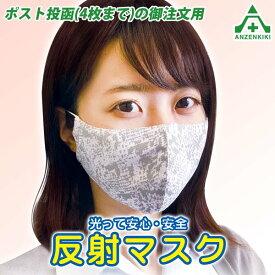 反射マスク(ネコポス対応/代引き不可)再帰反射 反射材 リフレクターマスク 洗えるマスク 布マスク 飛沫防止 交通安全 子供用マスク こども用マスク 女性用マスク 小さめサイズ 日本反射材普及協会認定 JPマーク付