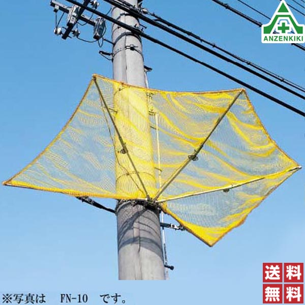 落下物防止網 FN-10S メーカー:藤井電工   ■メーカー直送につき代引き不可■