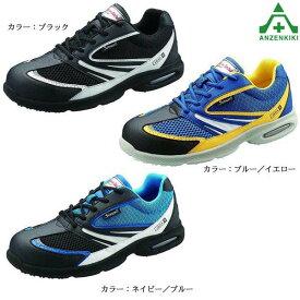 シモン プロスニーカー 軽技スペシャル KS702 (24.0〜29.0cm) 全3色 (メーカー直送/代引き決済不可)作業靴 ワークシューズ セーフティシューズ 安全靴 JSAA B種 樹脂先芯 衝撃吸収 simon 反射 耐滑