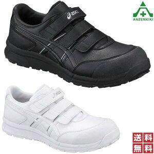 アシックス 安全靴 CP301 ウィンジョブ (22.5〜30.0cm) 全2色 (個人宅発送不可/代引き決済不可)asics セーフティシューズ ワーキングシューズ JSAA A種 作業靴 安全作業靴 樹脂先芯 レディース