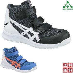 アシックス 安全靴 CP203 ウィンジョブ (22.5〜30.0cm) 全2色 (個人宅発送不可/代引き決済不可)asics セーフティシューズ ワーキングシューズ マジックテープ付 JSAA A種 作業靴 安全作業靴 樹脂先芯