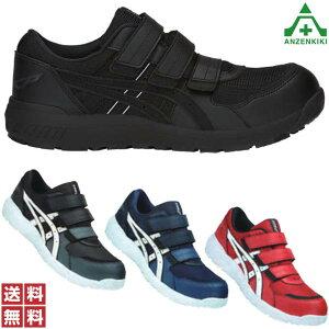 アシックス 安全靴 CP205 ウィンジョブ (24.0〜30.0cm) 全4色 (個人宅発送不可/代引き決済不可)asics セーフティシューズ ワーキングシューズ マジックテープ付 JSAA A種 作業靴 安全作業靴 樹脂先芯