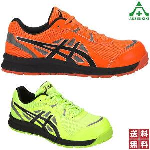 アシックス 安全靴 CP206 Hi-Vis ウィンジョブ (22.5〜30.0cm) 全2色 (個人宅発送不可/代引き決済不可)asics セーフティシューズ ワーキングシューズ JSAA A種 作業靴 安全作業靴 樹脂先芯 レディース