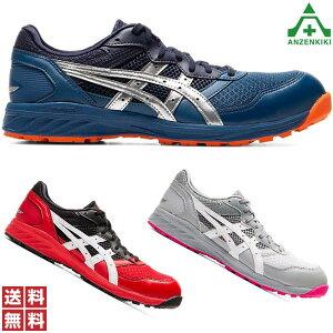 アシックス 安全靴 CP210 ウィンジョブ (22.5〜30.0cm) 全3色 (個人宅発送不可/代引き決済不可)asics セーフティシューズ ワーキングシューズ JSAA A種 作業靴 安全作業靴 樹脂先芯 レディース