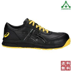 アシックス 安全靴 CP30E ウィンジョブ (22.5〜30.0cm) (個人宅発送不可/代引き決済不可)asics セーフティシューズ ワーキングシューズ JSAA A種 作業靴 安全作業靴 樹脂先芯 静電靴 静電気帯電防止