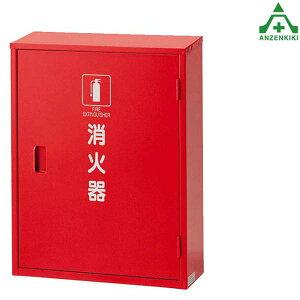 376-18A 消火器格納庫 (10型2本用) (メーカー直送/代引き決済不可)消火器スタンド 消火器置場 消防用品 防災用品