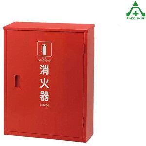 376-182A 消火器格納庫 (10型2本用) ステンレス (メーカー直送/代引き決済不可)消火器スタンド 消火器置場 消防用品 防災用品