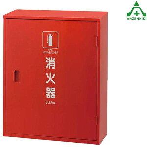 376-184A 消火器格納庫 (20型2本用) ステンレス (メーカー直送/代引き決済不可)消火器スタンド 消火器置場 消防用品 防災用品