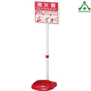 376-21A 消火器スタンド 使用法パネル付 (メーカー直送/代引き決済不可)消火器置場 消防用品 防災用品