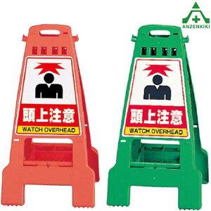 868-55,868-65カンバリオレンジ/グリーン(頭上注意)■メーカー直送につき代引き不可■