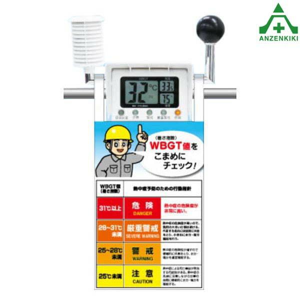 CN1008 熱中症対策標識(工事現場用黒球付熱中症計付)   ■メーカー直送につき代引き不可■