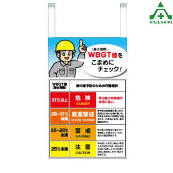 CN1008-S 吊り下げ熱中症対策標識