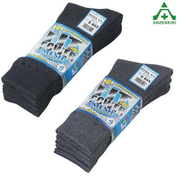 HO-816 フィットパワーメッシュ靴下(4足組)